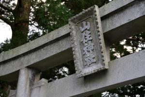 山住神社20130928_170536