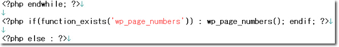 WP-Page-Numbers_code1