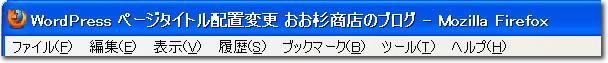 WordPress ページタイトル配置修正 header.php